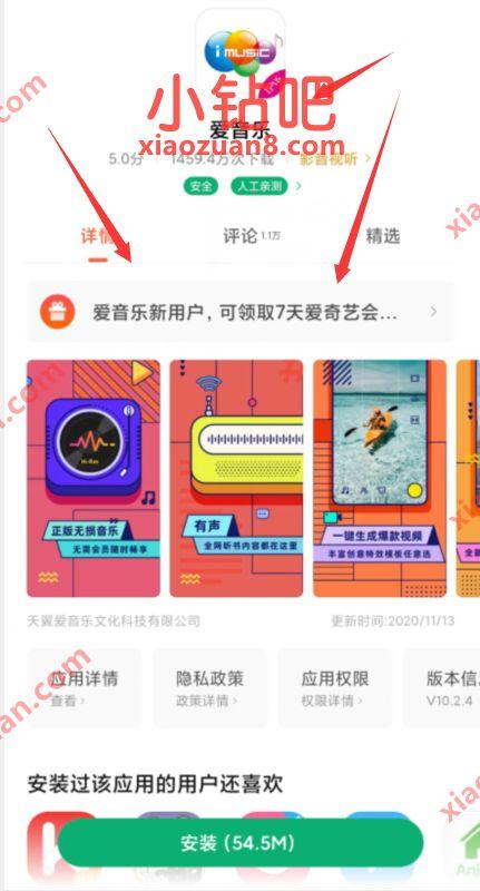 小米应用商店下载爱音乐,免费送7天爱奇艺会员 爱奇艺会员 免费会员VIP 活动线报  第2张