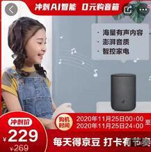京东签到打卡69天,免费0元购价值229元京鱼座智能音箱