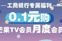 工商银行卡专属福利,微信工行卡0.1元1月芒果TV会员