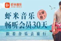 中国移动和生活领星移会员,免费领虾米音乐会员月卡
