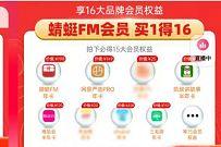 95元买蜻蜓FM年卡买1得16个会员,包含网易严选、唯品会等15个会员