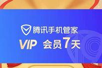 腾讯手机管家年终福和放送,邀请好友送腾讯视频VIP