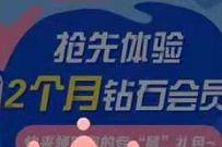 广东移动用户,免费领2个月咪咕视频钻石会员
