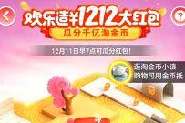 淘宝双12欢乐造红包,做任务升级送最高1212元淘宝红包