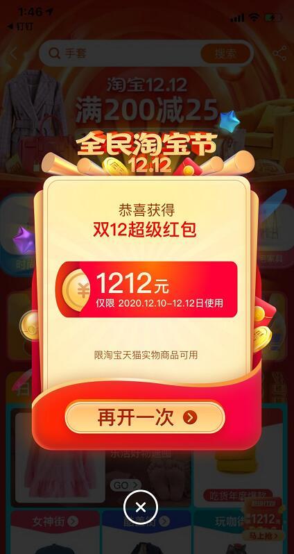 淘宝双12超级红包,每天领3次领最高1212元红包 淘宝双12超级红包 天猫淘宝 电商活动  第3张