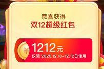 淘宝双12超级红包,每天领3次领最高1212元红包 淘宝双12超级红包 天猫淘宝 电商活动  第1张