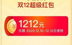每天领3次领最高1212元红包