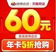 微博会员官方旗舰店,5折大促1年微博会员年卡60元