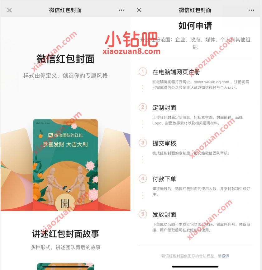 微信红包封面已向个人开放,定制专属红包封面教程 实用教程 微信红包封面 资讯教程  第3张