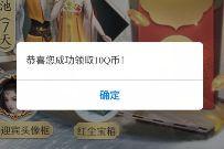 """天涯明月刀""""天上白玉京""""首曝,新注册送10个Q币"""