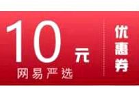 招商银行网易严选12月金秋狂欢,免费领10元网易严选礼品卡