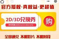 苏宁百亿补贴19元购买40元万达电影通兑券,低至0元下单