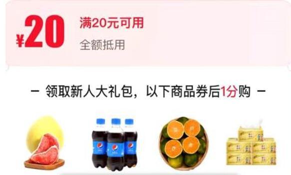 苏宁领20元券0撸可乐/纸巾等实物