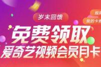 湖南/福建联通用户,岁末回馈免费领取爱奇艺会员