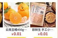 美团优选新人1分钱购,0.01元买水果,蔬菜,零食
