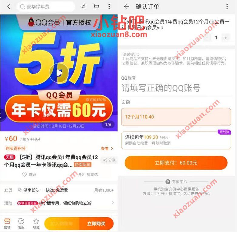 QQ会员5折特价活动,5折购买QQ超级会员和QQ会员 QQ会员5折活动 QQ超级会员 免费会员VIP 活动线报  第2张