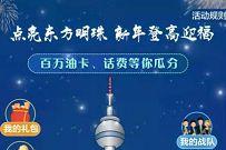 上海建行点亮东方明珠,抽奖送1-50元话费秒到