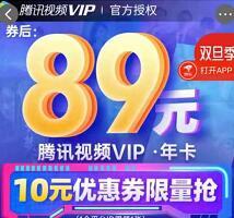 京东百亿补贴券,89元特价购买腾讯视频VIP年卡