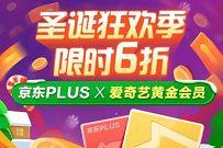圣诞狂欢季限时6折,2021年京东PLUSX爱奇艺=149元