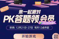 一起派对PK答题领腾讯视频会员,免费领1天腾讯视频VIP
