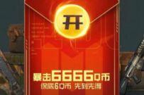 使命召唤手游正式上线,新注册注册下载送6个Q币