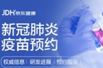 京东健康新冠肺炎疫苗预约,部分地区已开通