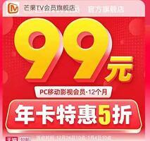 芒果TV官方开启3.9折大促,限时79元1年芒果TV会员