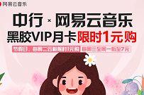 中行X网易云音乐,1元购网易云音乐黑胶VIP月卡