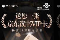 免费领取1个月京东读书VIP卡,数量有限