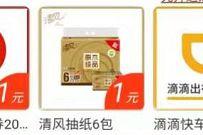 建设银行龙粉福利会,新用户1元购买20元京东e卡/实物