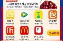 京东年度盛典218元超级联名卡买1得8,送5斤车厘子