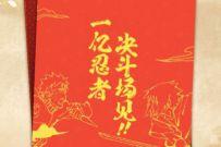 火影忍者手游五周年,免费领取火影忍者红包封面