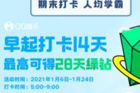 QQ音乐早起打开14天,最高领28天豪华绿钻/公仔