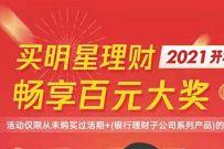 腾讯旗下微众银行首次购买活期+,送2-50元话费券奖励