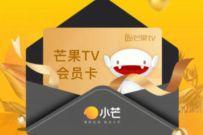 小芒APP海量会员每天送,免费领取7天芒果TV会员