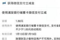 浦发银行查询年度账单抽奖,亲测中1.88元微信立减金