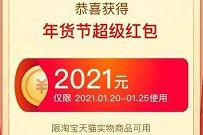 2021淘宝年货节超级红包,每天3次抽2021元淘宝红包