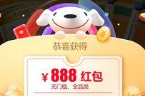 京东2021年年货节,每天抢最高888元无门槛京享红包