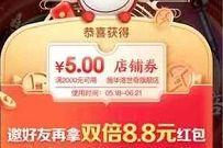 京东邀请好友集火力领红包,最高17.6元京东红包