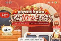 京东全民炸年兽瓜分10亿年终奖,每天做任务瓜分红包