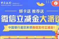 河南中国银行微信立减金大派送,1分钱抽1-66元微信立减金