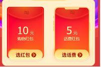 淘宝首购用户专属,天降首购礼送10元红包撸实物/5元话费