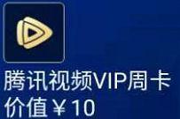京东金融等级生活特权,免费领取7天腾讯视频VIP