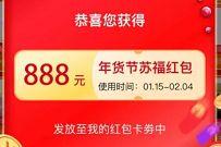 苏宁苏福红包天天领,最高888元超级大红包