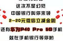 中国银行湖南用户,月交易月有礼抽2-20元微信立减金