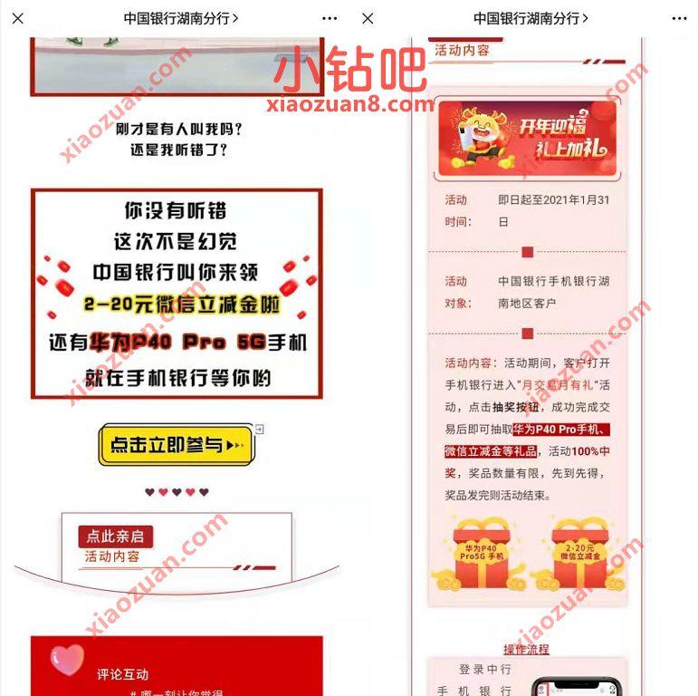 中国银行湖南用户,月交易月有礼抽2 20元微信立减金 中国银行微信立减金 微信立减金 微信红包 活动线报  第3张