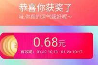 手机天猫红包雨活动,切红包亲测中0.68元天猫红包