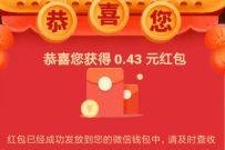 CCB建融家园公众号有奖答题抽奖送0.43元微信红包