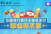 中国银行上海用户,1分钱抽奖送最高288元微信立减金