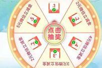 中国银行江苏用户,支付1分钱抽奖送1-5元微信立减金